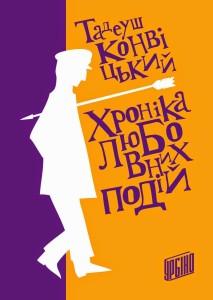 Filevych_Konwickij_obkl_OK_2012